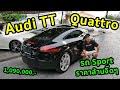 ????? Audi TT Quattro ??? 4 ????? ??????????????