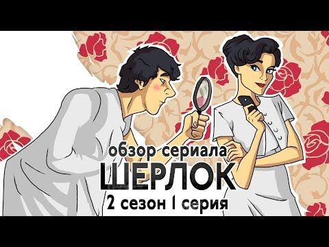 IKOTIKA – Шерлок. сезон 2 серия 1 (обзор сериала)