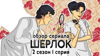 IKOTIKA - Шерлок. сезон 2 серия 1 (обзор сериала)