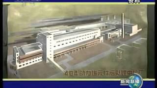 中國核原料循環技術突破 thumbnail