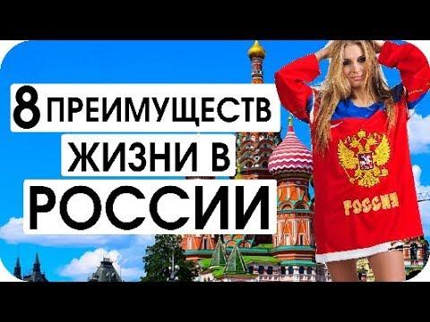 8 преимуществ жизни в России. Чем Россия лучше других стран? - Шоу фактов