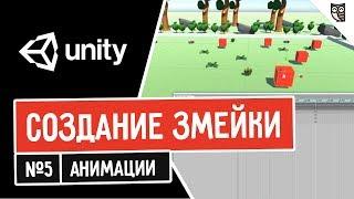 Создание змейки в Unity. Анимации