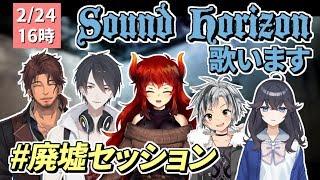 [LIVE] 【#廃墟セッション】25_SoundHorizon(リンホラ含む)の曲をみんなで歌うよ【NETDUETTO】