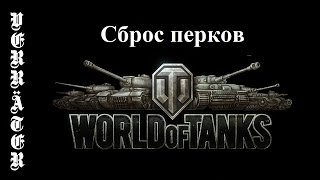 World of Tanks. Сброс перков