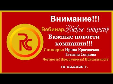 #Riches Company   Важные новости компании! #Riches Company _ Шок! Что происходит в этой компании?