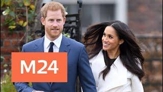 Смотреть видео В Виндзоре начинается церемония бракосочетания принца Гарри и Меган Маркл - Москва 24 онлайн