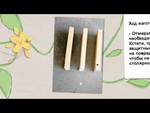 видео: Как сделать полку для цветов
