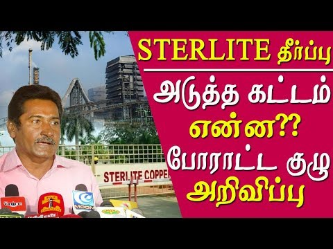 sterlite judgement Court permits Sterlite to Reopen sterlite news today in tamil tamil news live