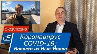 Коронавирус - новости из Нью-Йорка. COVID-19 в Америке: что там происходит?