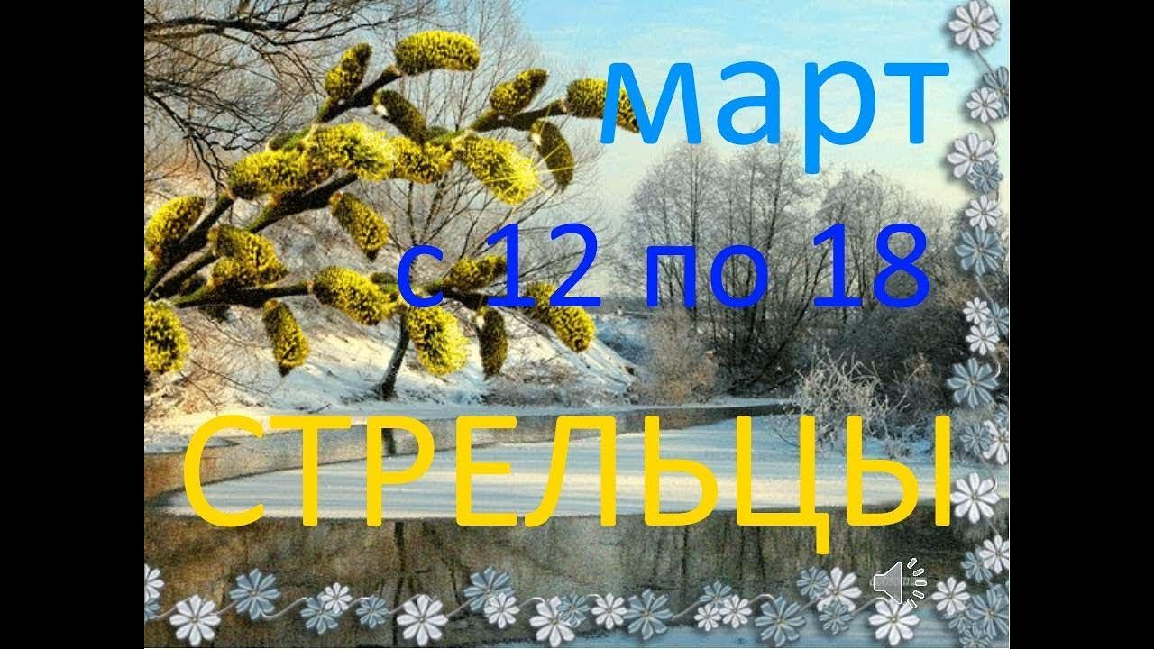 СТРЕЛЕЦ. МАРТ 2018г. НЕДЕЛЯ с 12 по 18 .+БОНУС.