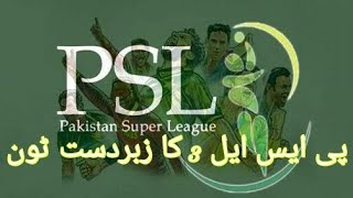 PSL 3 Best Tone Ever
