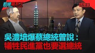 政經關不了(完整版)|2019.05.15