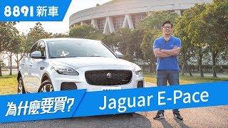 Jaguar E-Pace 2019 在百家齊放的CUV市場中還有生存空間嗎?  8891新車