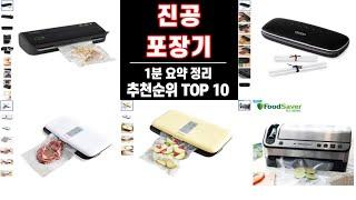 진공포장기 추천 비교 순위 가성비 인기 구매 TOP 1…