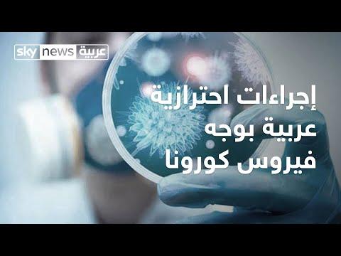 كورونا يجتاح العالم وإجراءات احترازية للحد من تفشيه  - نشر قبل 30 دقيقة