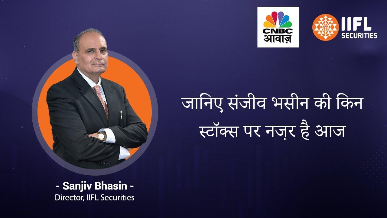 जानिए संजीव भसीन की किन स्टॉक्स पर नज़र है आज   Sanjiv Bhasin  