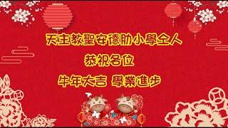 Publication Date: 2021-02-08 | Video Title: 天主教聖安德肋小學《歡樂年年》賀年歌