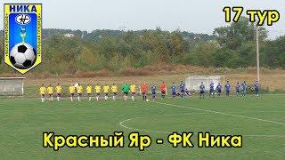 Красный Яр - ФК Ника 17 тур чемпионата Самарской области по футболу