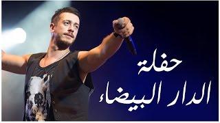 Saad Lamjarred - ENTY Tour (Casablanca) | (سعد لمجرد - جولة إنتي (الدار البيضاء