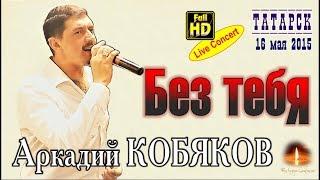 Download Live Concert/ Аркадий КОБЯКОВ - Без тебя (Татарск, 16.05.2015) Mp3 and Videos