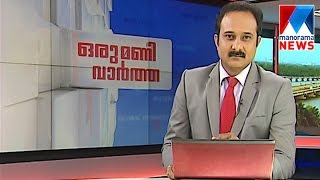 News @1pm 06/08/2016Manorama News Channel