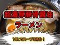 【超濃厚豚骨醤油ラーメン】絶品おうちラーメン!店味レシピ