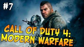 Прохождение Call of Duty 4: Modern Warfare - ЯДЕРНЫЕ РАКЕТЫ / ФИНАЛ #7(Прохождение Call of Duty 4: Modern Warfare - ЯДЕРНЫЕ РАКЕТЫ / ФИНАЛ #7 Вся полезная информация тут ↓↓↓↓↓↓↓↓↓↓↓↓↓↓↓..., 2016-02-24T15:22:28.000Z)