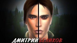 TS4 CAS. Академия Вампиров: Дмитрий Беликов