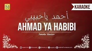 🎙 AHMAD YA HABIBI   أحمد يا حبيبي   KARAOKE   FEMALE VERSION