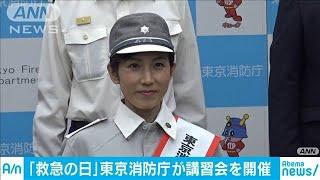 9月9日は「救急の日」 東京消防庁が講習会開く(19/09/09)