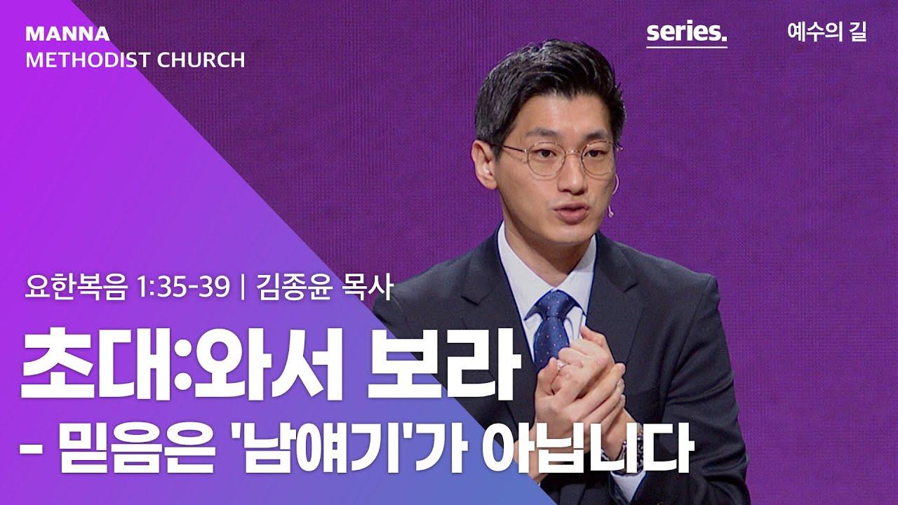 [수요공감]  초대: 와서 보라 - 믿음은 '남얘기'가 아닙니다   라이브 예배