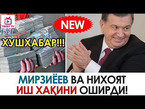 Мирзиёев ва ниҳоят ИШ ҲАҚИНИ ОШИРДИ! Президент ФАРМОНИ