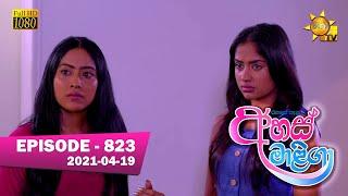 Ahas Maliga | Episode 823 | 2021-04-19 Thumbnail