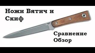 обзор ножей Вятич-м и Скиф-м (НОКС)