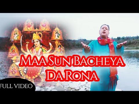 Maa Sun Bacheya Da Rona | Mahant Ashok Kumar Shonky