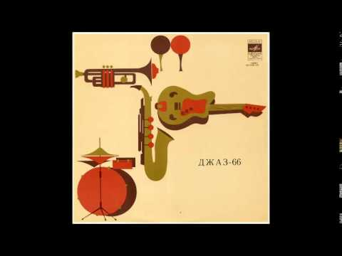 Jazz-66. In Concert, 3rd Moscow Festival of Young Jazz Ensembles (Russia/USSR, 1966) [Full Album]