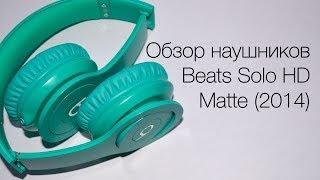 обзор наушников Beats Solo HD Matte (2014)