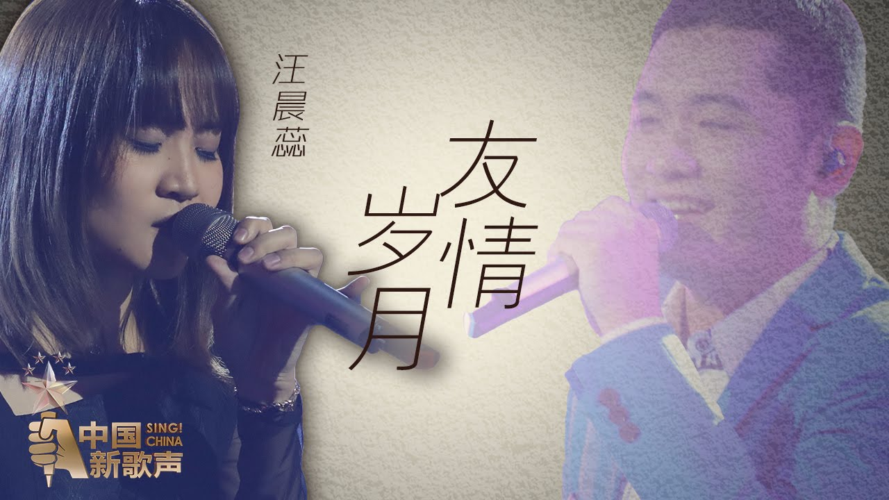 Image result for 汪晨蕊《友情岁月》《中国新歌声》第11期 SING!CHINA EP.11 20160923 [浙江卫视官方超清1080P] 1,