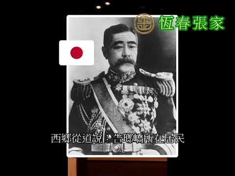 「傀儡花」陳耀昌談瑯嶠皇帝「張光清」 - YouTube