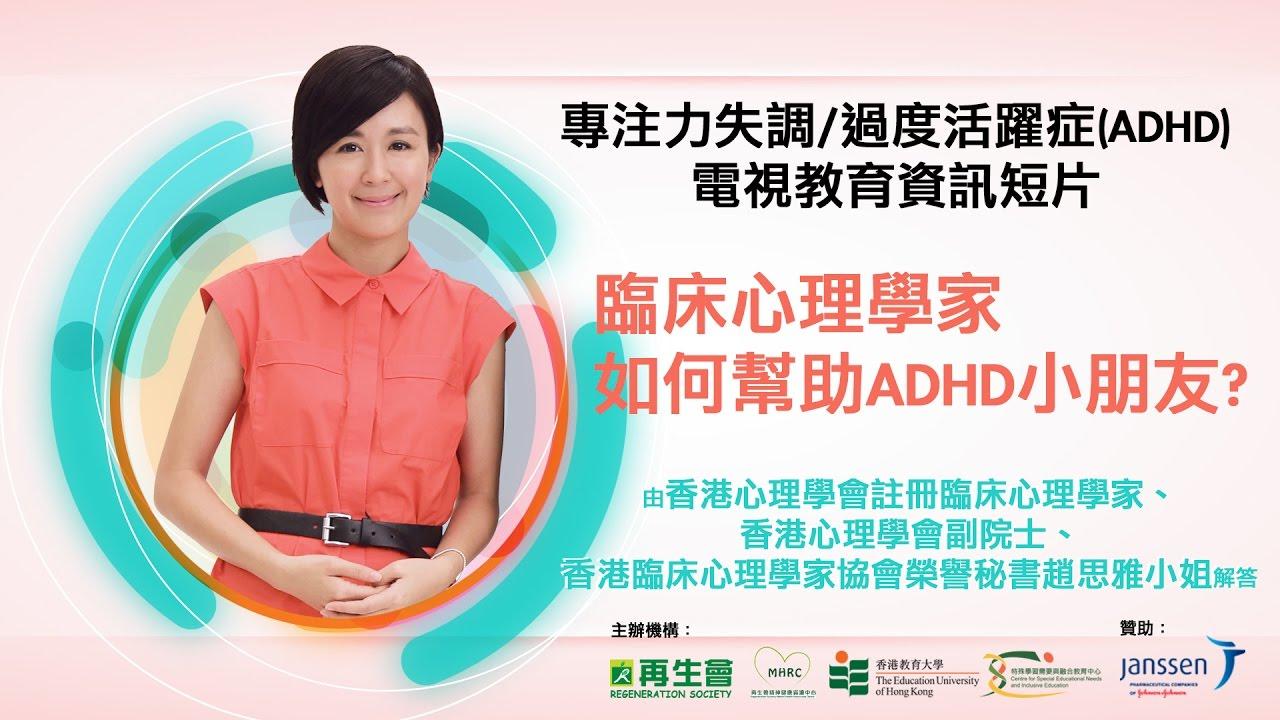 專注力失調/過度活躍癥(ADHD)教育資訊短片2017 ─ 香港心理學會註冊臨床心理學家,香港 ...