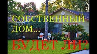 Будет ли у меня свой дом (квартира)? Гадание онлайн