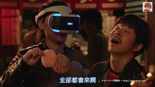 山田孝之、太賀Sony PlayStation 4「山田的絕叫,太賀的昇天」篇【日本...