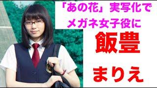 飯豊まりえ☆あのクロキンが今だけ、月額48万円レポートを無料でプレゼン...
