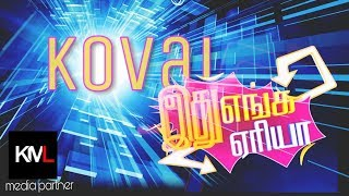 Enga Area Coimbatore city over all  anthem cover   Happy song Kovai media leech