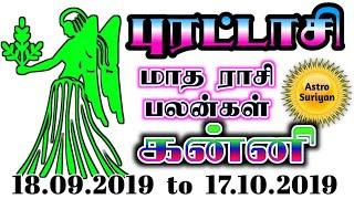 கன்னி ராசி பலன்கள் 2019   Purattasi Matha Rasi Palan  2019   புரட்டாசி