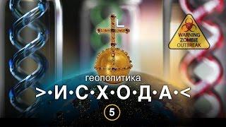 О современной миссии Православной Церкви (ГИ-V) (#214)