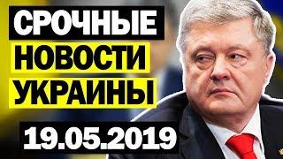 СРОЧНЫЕ НОВОСТИ УКРАИНЫ! - 19.05.2019 - ПОРОШЕНКО ВСЕХ УДИВИЛ
