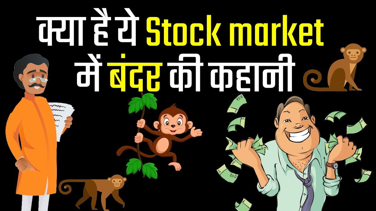 Share Market for Beginners In Hindi   How stock market works   Monkey story