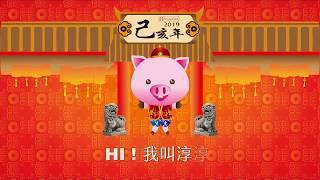 2019豬年吉祥卡介紹影片