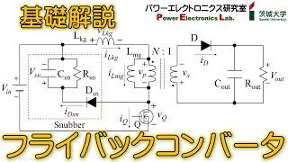 【パワエレ】フライバックコンバータの基礎 Power Electronics: Fundamentals of Flyback Converter